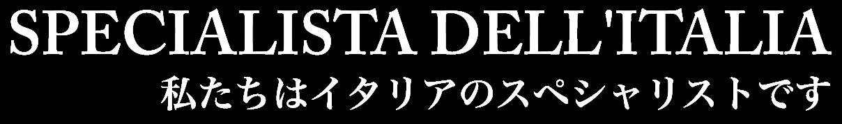 SPECIALISTA DELL'ITALIA 私たちはイタリアのスペシャリストです