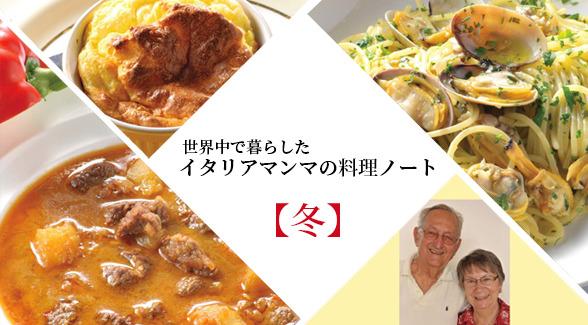 世界中で暮らしたイタリアマンマの料理ノート【冬編】