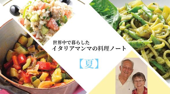 世界中で暮らしたイタリアマンマの料理ノート【夏編】