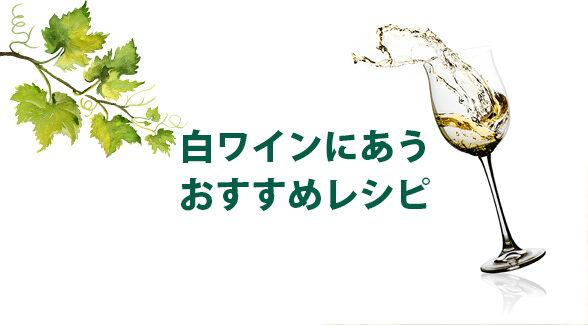 白ワインにあうおすすめレシピ