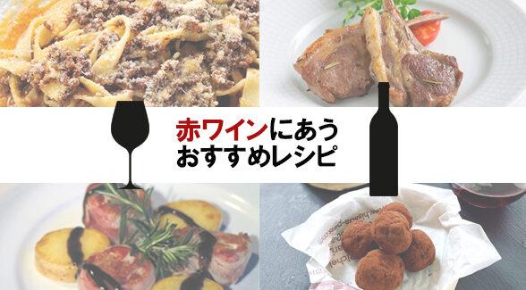 赤ワインにあうおすすめレシピ