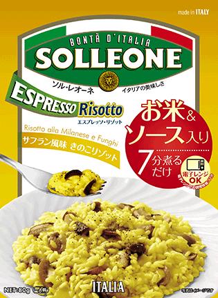 ソル・レオーネ エスプレッソリゾット・ミラネーゼ・フンギ (サフラン風味きのこリゾット)