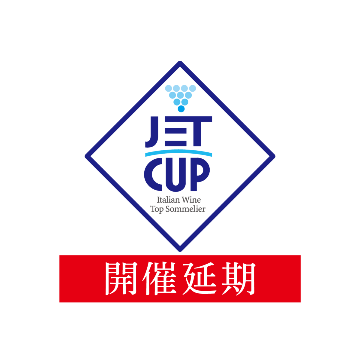<strong>第14回 JETCUP イタリアワイン・ベスト・ソムリエ・コンクール開催延期のお知らせ</strong>