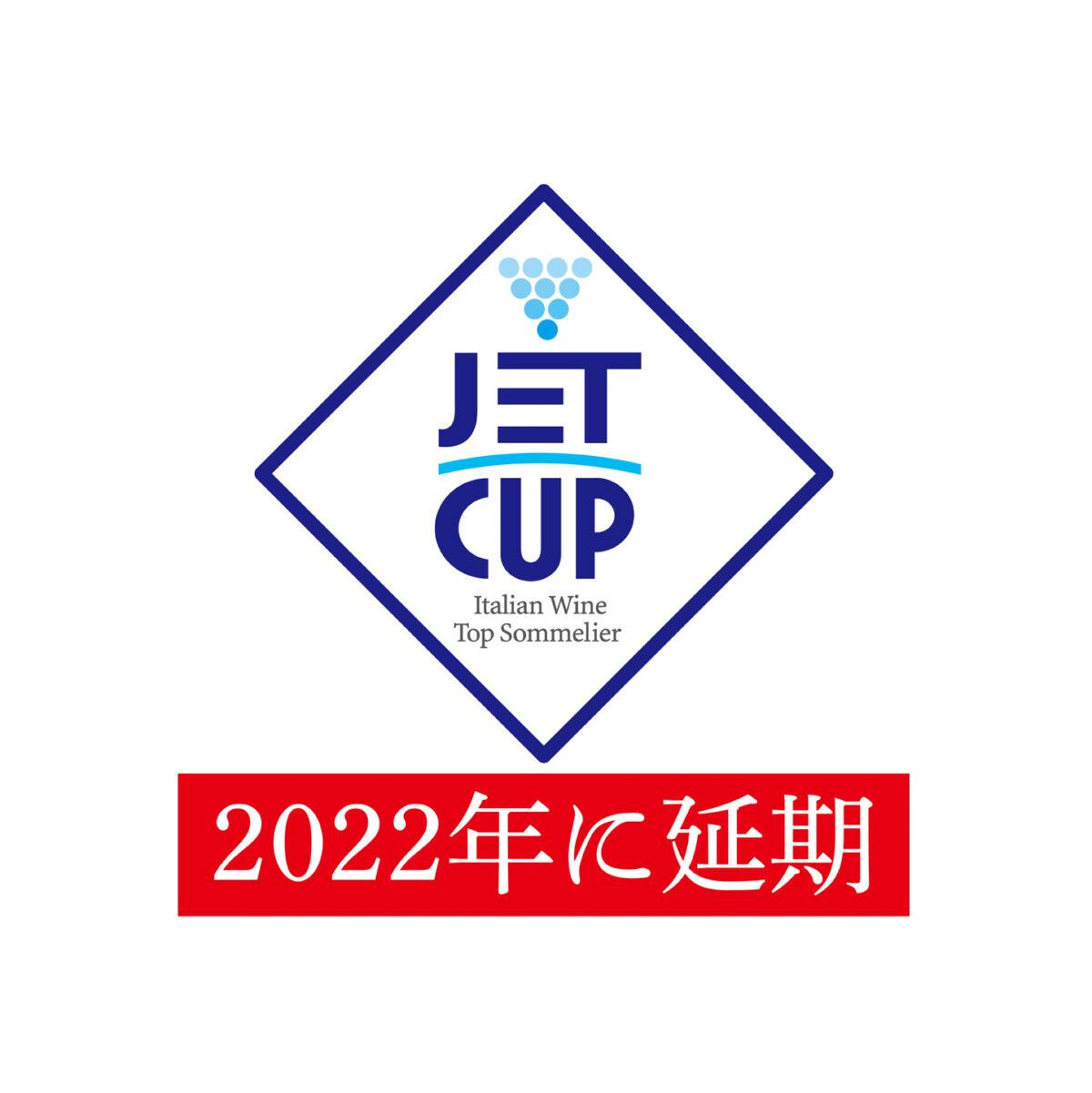第14回 JETCUP イタリアワイン・ベスト・ソムリエ・コンクール 2021年開催中止のお知らせ