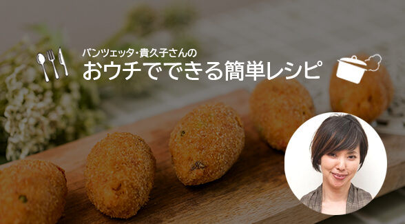 人気料理研究家 パンツェッタ・貴久子さんのレシピ