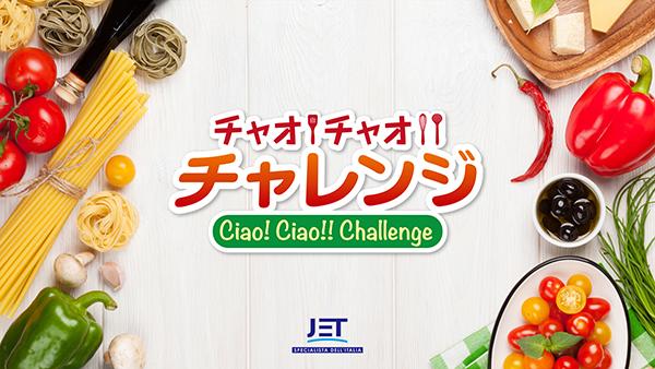 Ciao!Ciao!!Challenge