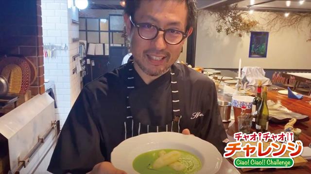 vol.104【ズッキーニのヴェルッタータ(スープ)】潮平シェフ
