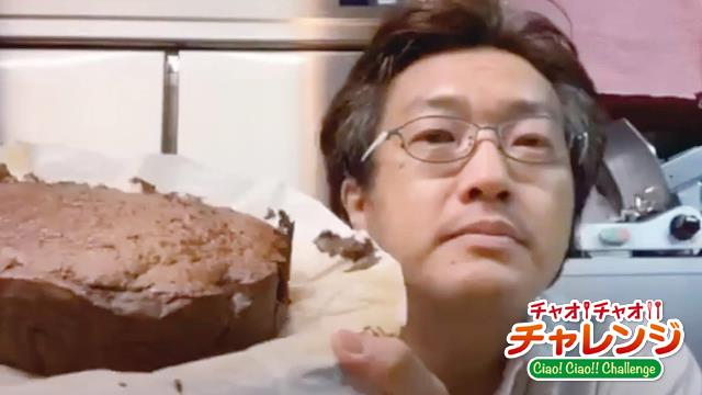 vol.105 【クレションダ(チョコレートケーキ)】Osteria TiaLoca 荒木シェフ