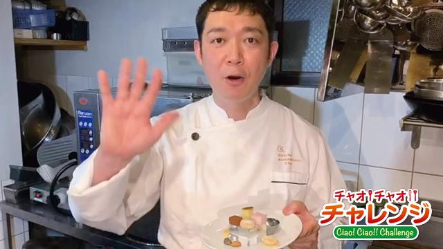 vol.90【イタリア菓子 リッチャレッリ】京都 Cucina Kuramochi 倉持シェフ